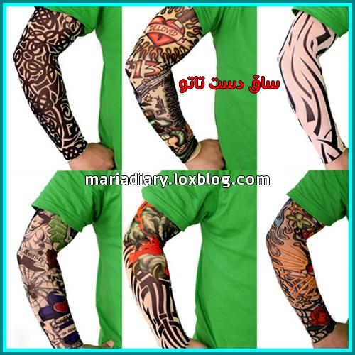 ساق دست طرح تاتو جایگزین تاتو شابلون یا اسپری